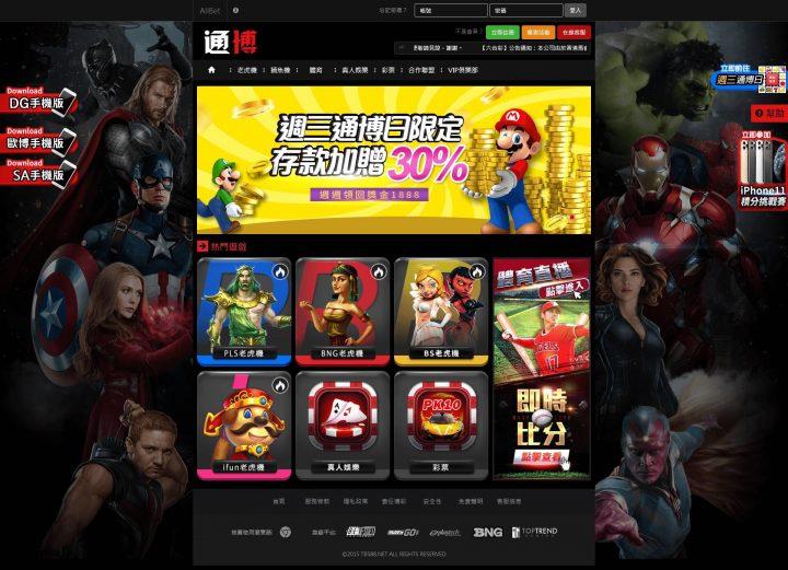 【通博娛樂城】全台最大的線上博弈網站
